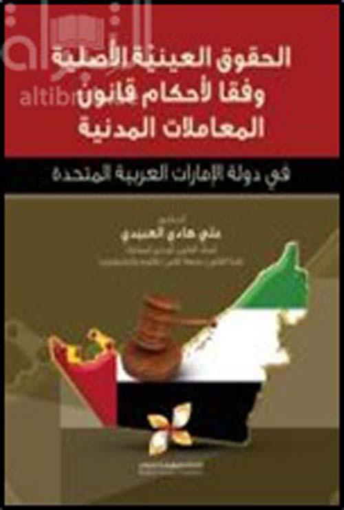 الحقوق العينية الأصلية وفقاً لأحكام قانون المعاملات المدنية في الإمارات