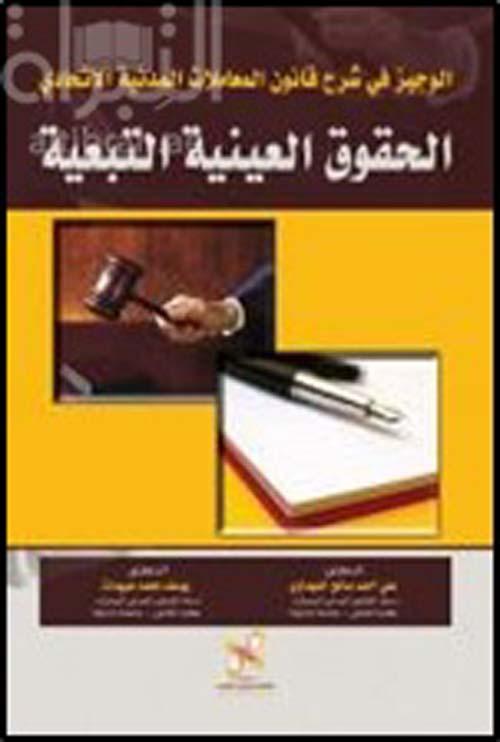 الوجيز في شرح قانون المعاملات المدنية الاتحادي الحقوق العينية التبعية
