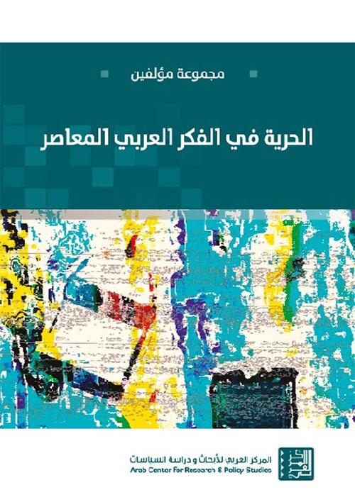 الحرية في الفكر العربي المعاصر