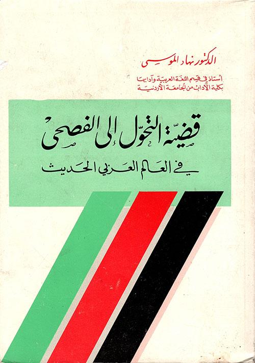 قضية التحول إلى الفصحى في العالم العربي الحديث