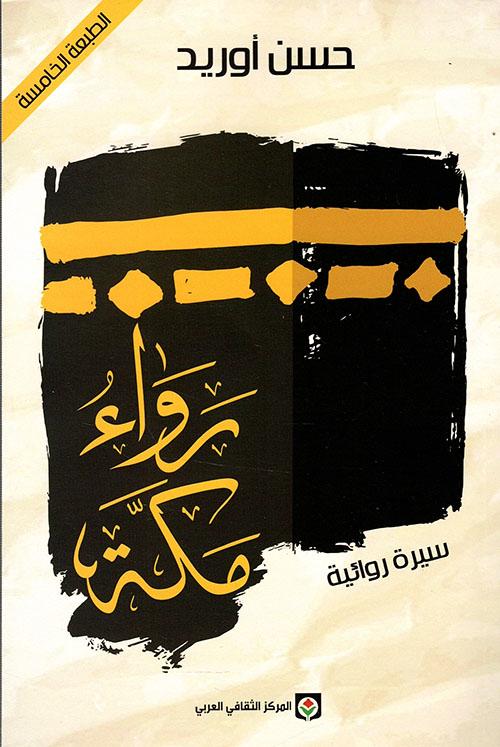 رواء مكة - سيرة روائية
