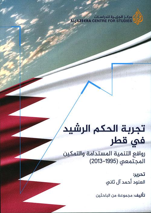 تجرية الحكم الرشيد في قطر ؛ روافع التنمية المستدامة والتمكين المجتمعي ( 1955 - 2013 )