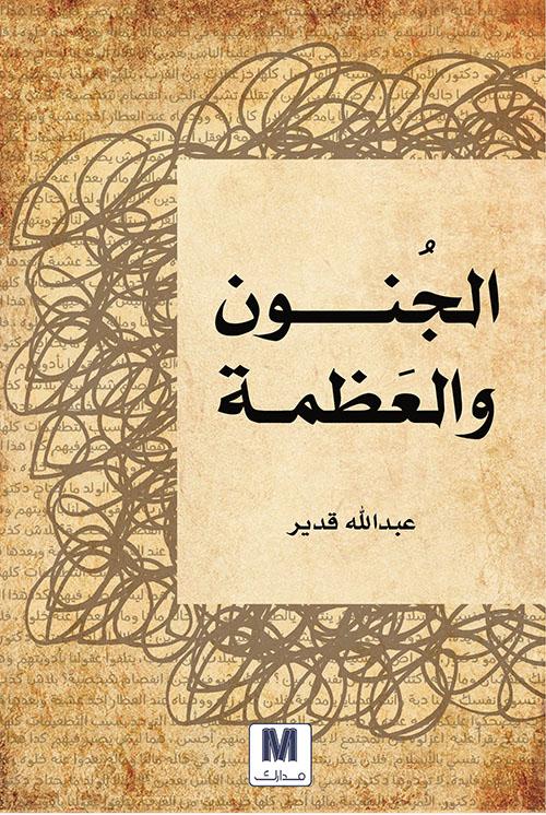 كتاب الجنون والعظمة