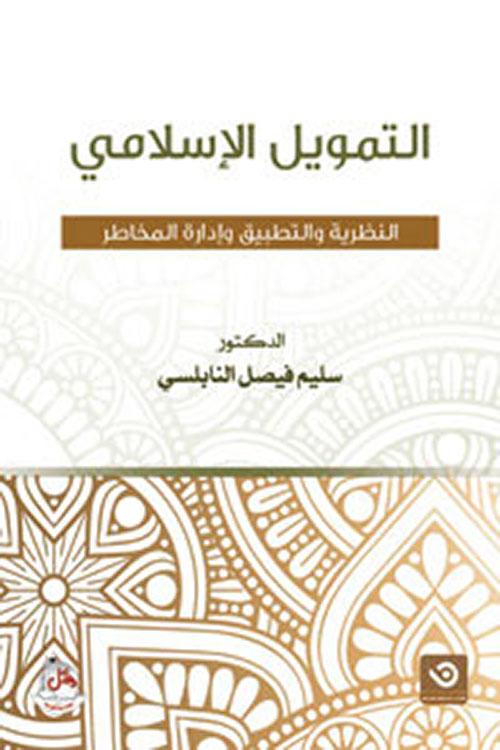 التمويل الإسلامي ؛ النظرية والتطبيق وإدارة المخاطر