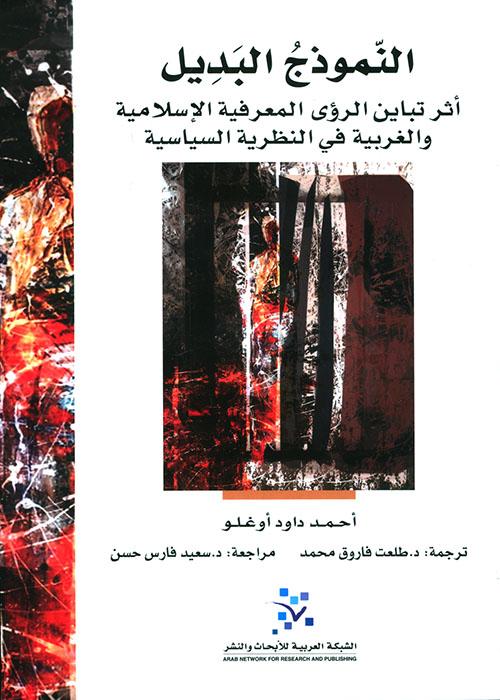 النموذج البديل ؛ أثر تباين الرؤى المعرفية الإسلامية والغربية في النظرية السياسية