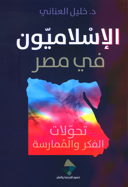 الإسلاميون في مصر ؛ تحولات الفكر والممارسة