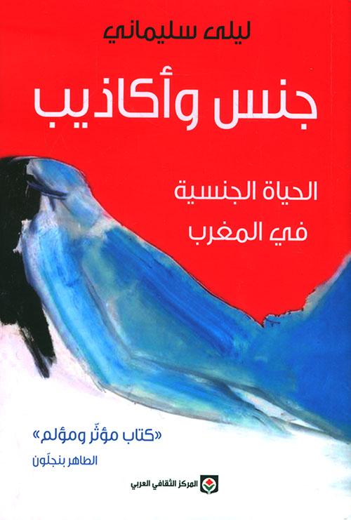 جنس وأكاذيب ؛ الحياة الجنسية في المغرب