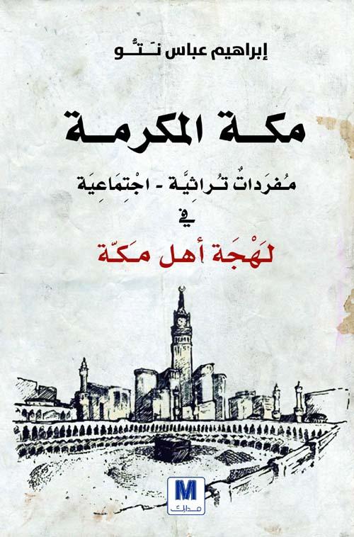مكة المكرمة : مفردات تراثية - اجتماعية في لهجة أهل مكة