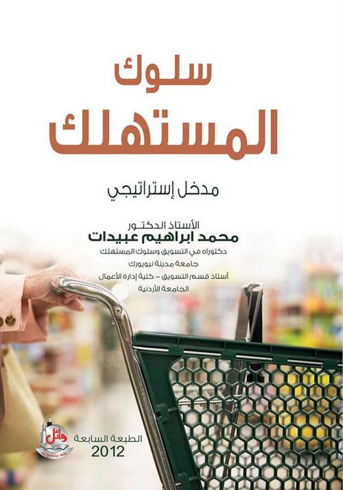 سلوك المستهلك ؛ دراسة مقارنة بين النهجين الإسلامي والراسمالي
