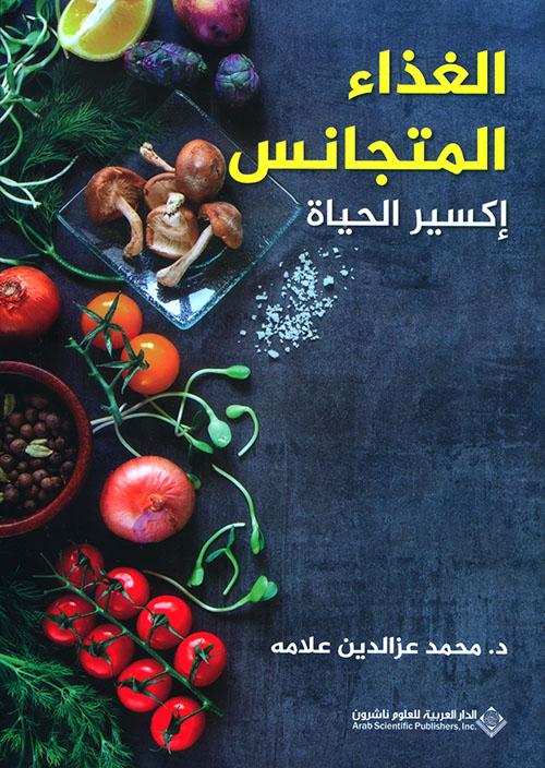 الغذاء المتجانس - إكسير الحياة