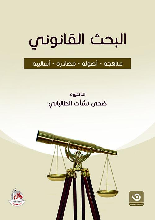 البحث القانوني ؛ مناهجه ؛ أصوله ؛ مصادره ؛ أساليبه