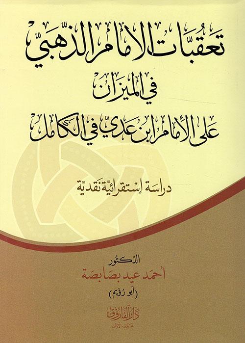 تعقبات الإمام الذهبي في الميزان على الإمام ابن عدي في الكامل