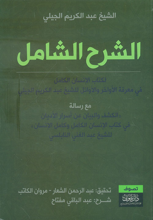 الشرح الشامل لكتاب الإنسان الكامل في معرفة الأواخر والأوائل للشيخ عبد الكريم الجيلي