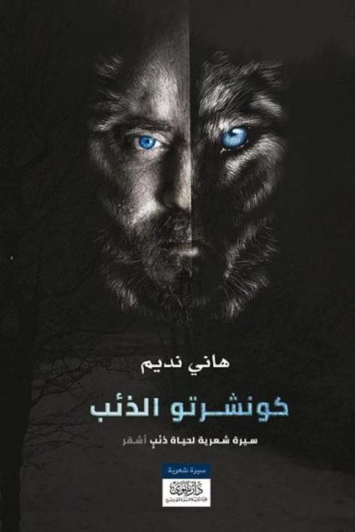 كونشرتو الذئب ؛ سيرة شعرية لحياة ذئب أشقر