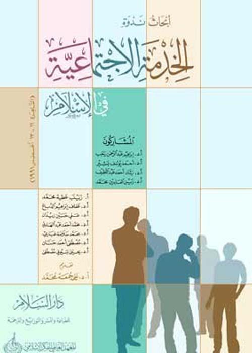 أبحاث ندوة الخدمة الإجتماعية في الإسلام