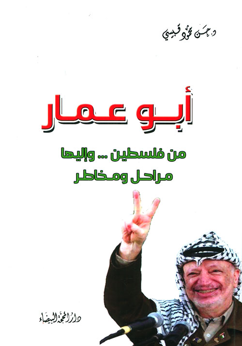 أبو عمار من فلسطين ... وإليها