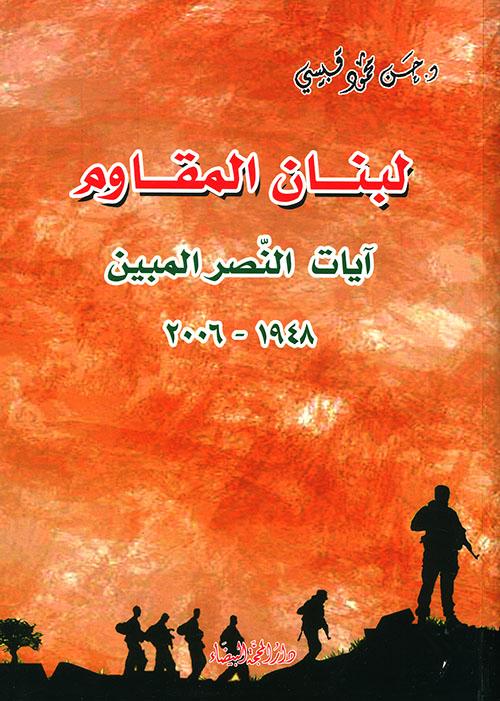 لبنان المقاوم ؛ آيات النصر المبين 1948 - 2006