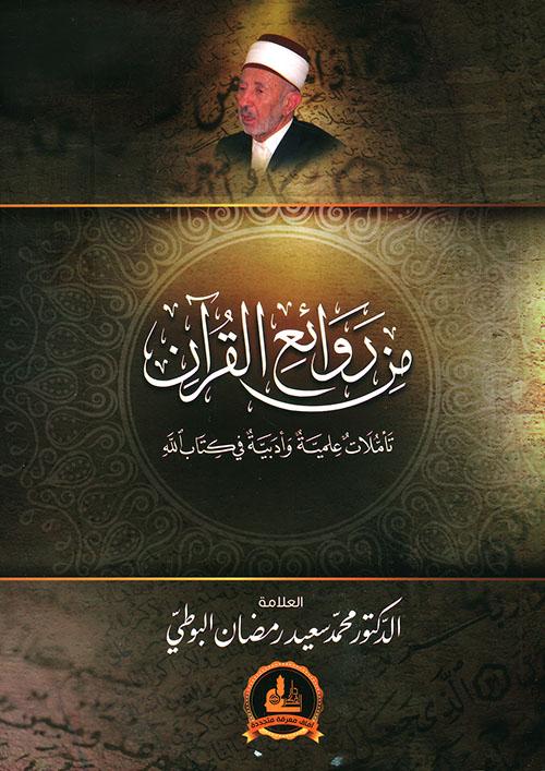 من روائع القرآن ؛ تأملات علمية وأدبية في كتاب الله