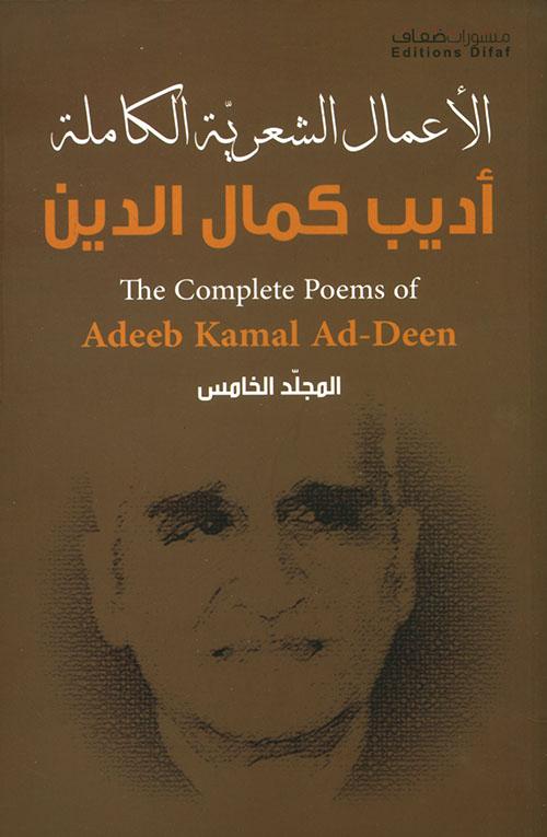 الأعمال الشعرية الكاملة - أديب كمال الدين ( المجلد الخامس )