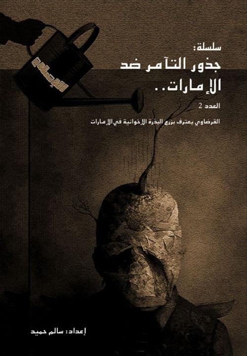 سلسلة جذور التآمر ضد الإمارات ؛ القرضاوي يعترف بزرع البذرة الإخوانية في الإمارات - العدد الثاني