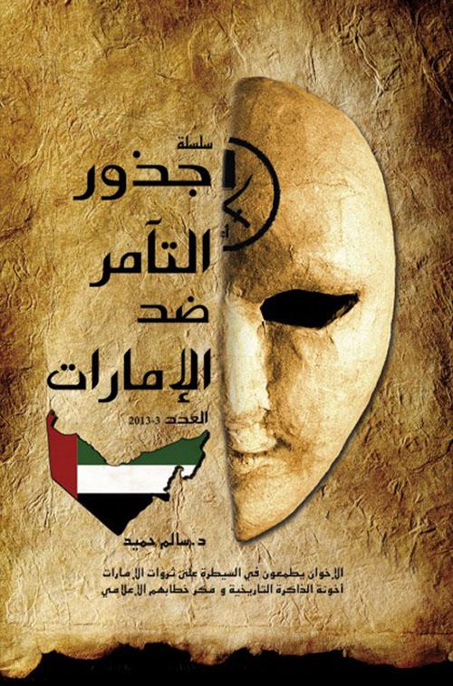 سلسلة جذور التآمر ضد الإمارات ؛ الإخوان يطمعون في السيطرة على ثروات الإمارات : العدد الثالث