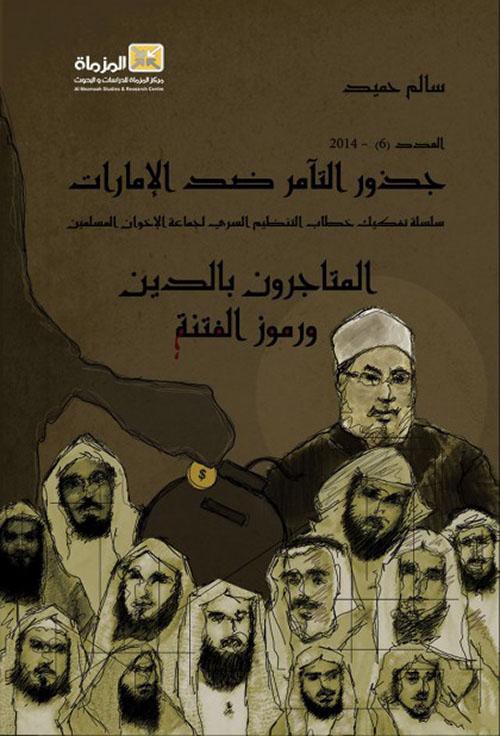 جذور التآمر ضد الإمارات ؛ سلسلة تفكيك خطاب التنظيم السري لجماعة الإخوان المسلمين - المتاجرون بالدين ورموز الفتنة - العدد السادس