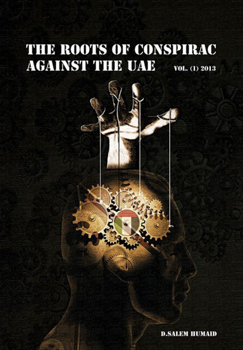 Roots of conspiracy against the UAE ( volume 1) English version