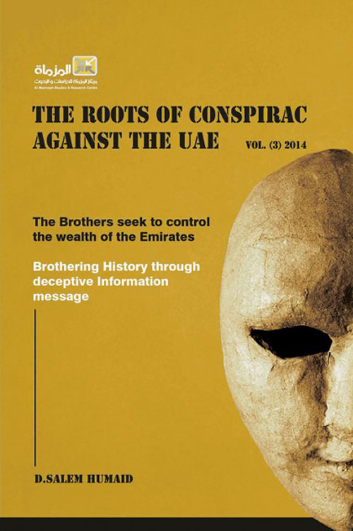 Roots of conspiracy against the UAE ( volume 3) English version