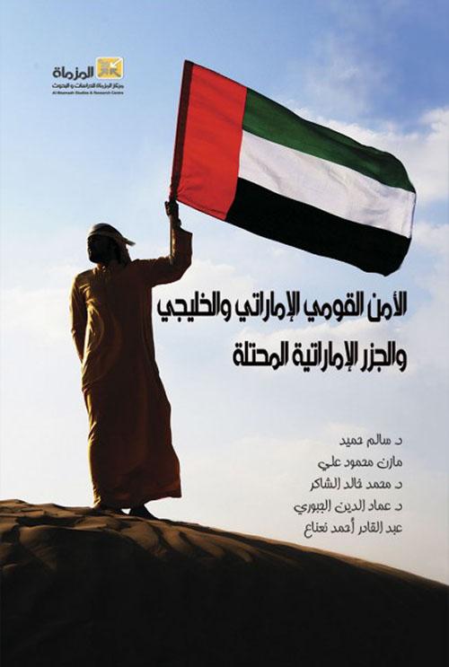 الأمن القومي الإماراتي والخليجي والجزر الإماراتية المحتلة