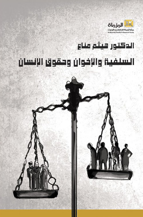 السلفية والإخوان وحقوق الإنسان