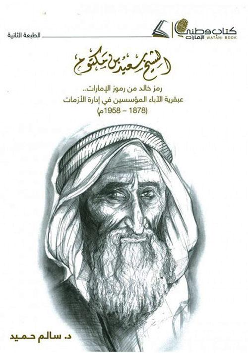 الشيخ سعيد بن مكتوم