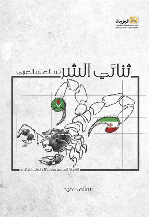 ثنائى الشر ضد العالم العربى