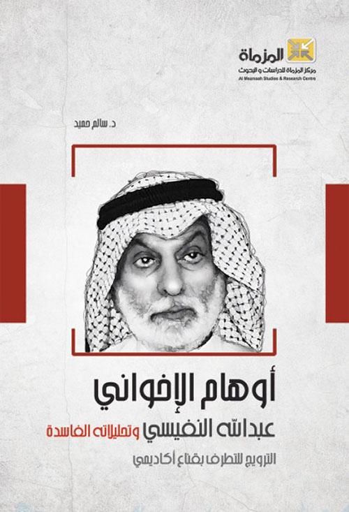 أوهام الإخواني عبدالله النفيسي وتحليلاته الفاسدة الترويج للتطرف بقناع أكاديمي