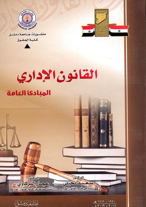 القانون الإداري المبادئ العامة