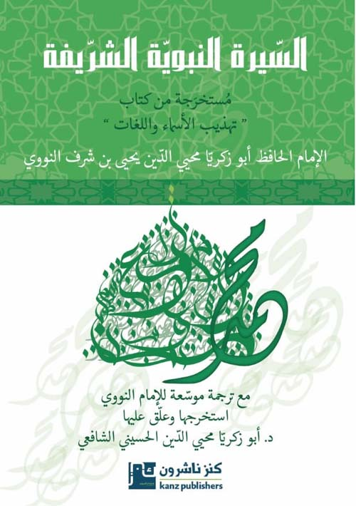 Nwfcom السيرة النبوية الشريفة مستخرجة من كتاب أبو زكريا محيي كتب