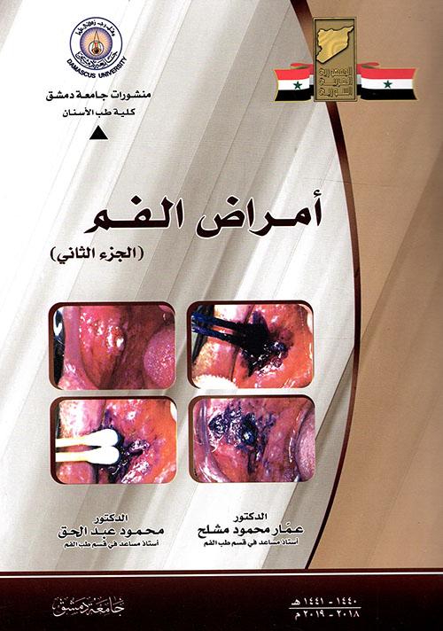 أمراض الفم الجزء الثاني