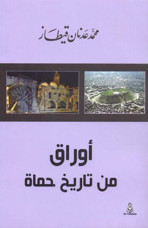 أوراق من تاريخ حماة