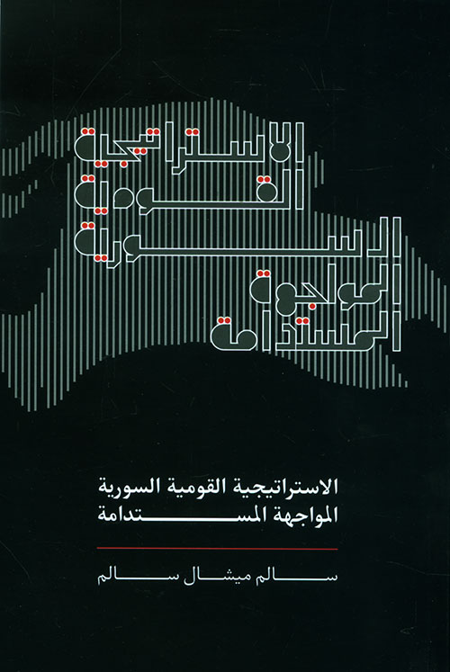 الإستراتيجية القومية السورية : المواجهة المستدامة