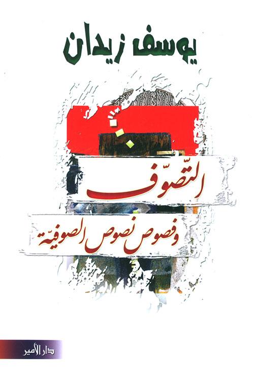 التصوف وفصوص نصوص الصوفية