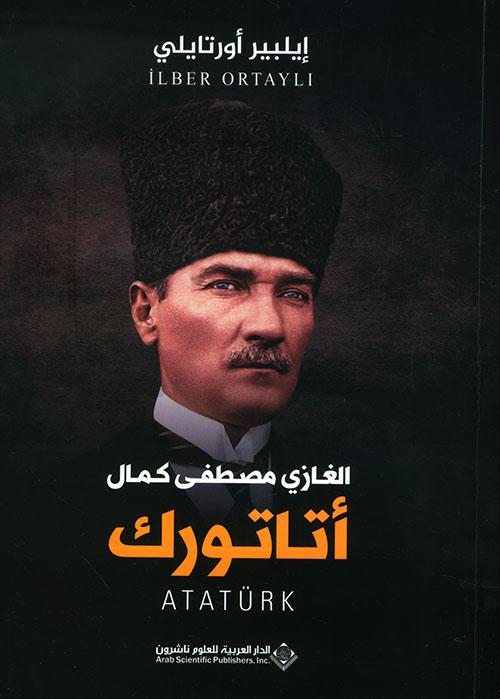 الغازي مصطفى كمال أتاتورك