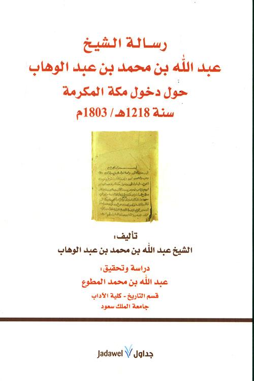 رسالة الشيخ عبد الله بن محمد بن عبد الوهاب حول دخول مكة المكرمة سنة 1218 هـ / 1803 م