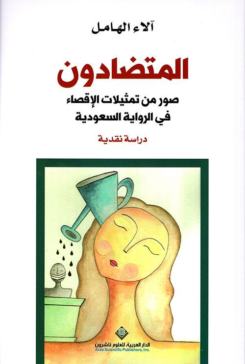المتضادون ؛ صور من تمثيلات الإقصاء في الرواية السعودية - دراسة نقدية