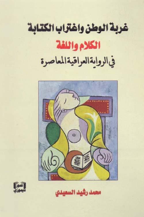 غربة الوطن واغتراب الكتابة الكلام واللغة في الرواية العراقية المعاصرة