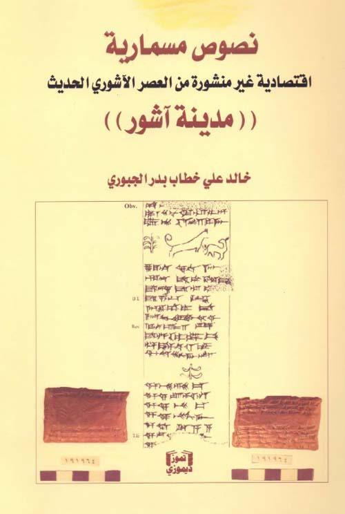 نصوص مسمارية اقتصادية غير منشورة من العصر الآشوري الحديث ( مدينة آشور )