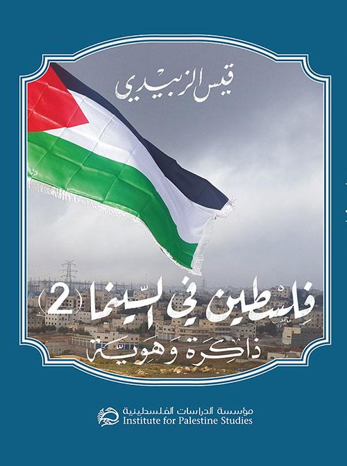 فلسطين في السينما - الجزء الثاني