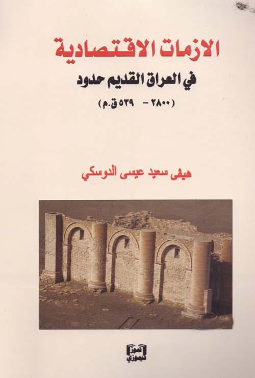 الازمات الاقتصادية في العراق القديم حدود ( 2800- 539 ق.م )