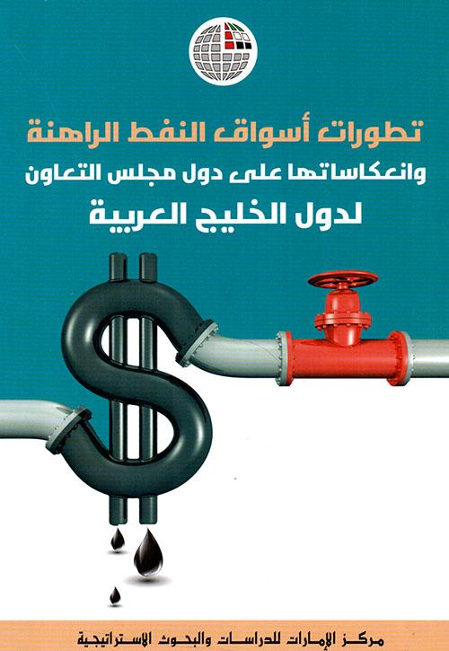 تطورات أسواق النفط الراهنة وانعكاساتها على دول مجلس التعاون لدول الخليج العربية