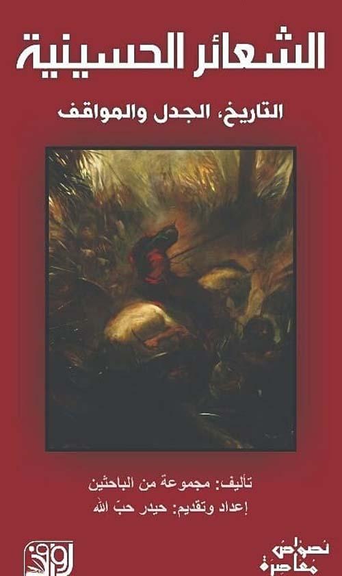 الشعائر الحسينية : التاريخ - الجدل والمواقف
