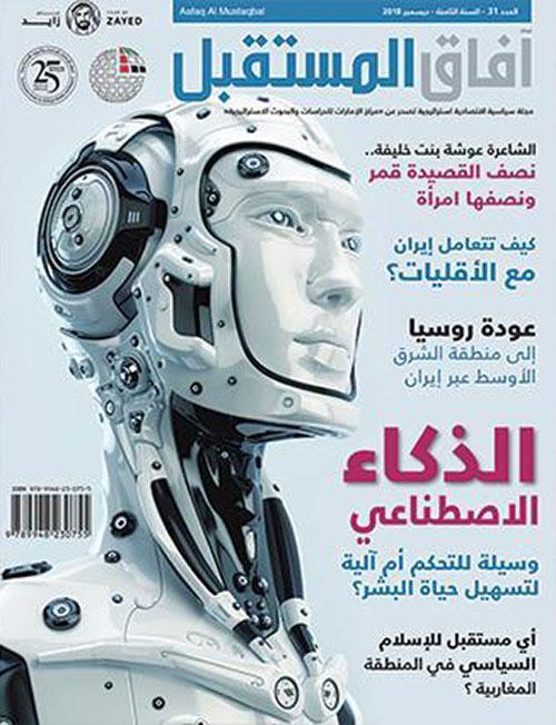 مجلة آفاق المستقبل العدد رقم 1