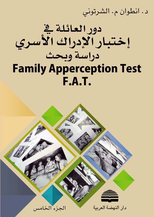 دور العائلة في اختبار الإدراك الأسري F.A.T